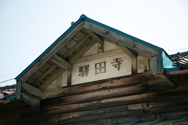 寺田駅名表示