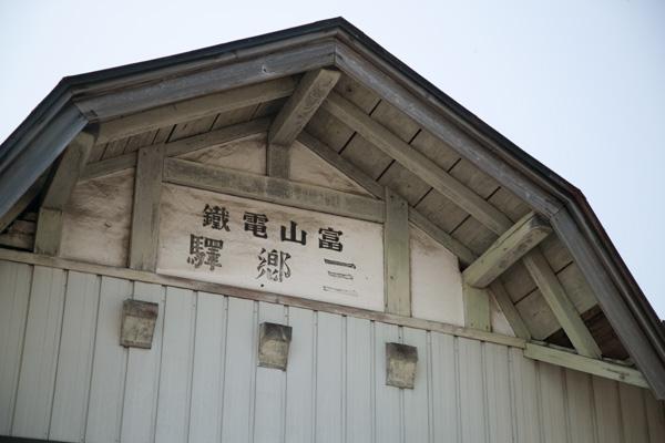越中三郷駅名表示