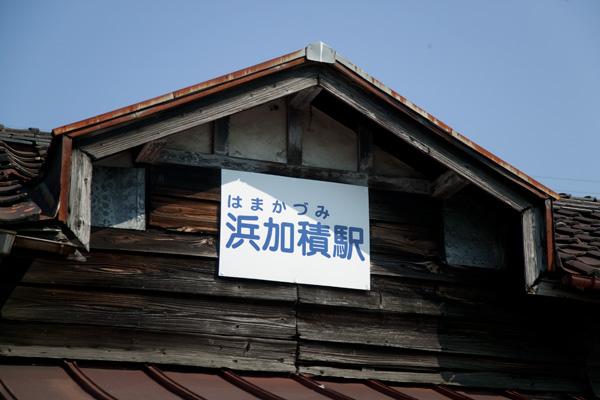 浜加積駅名表示
