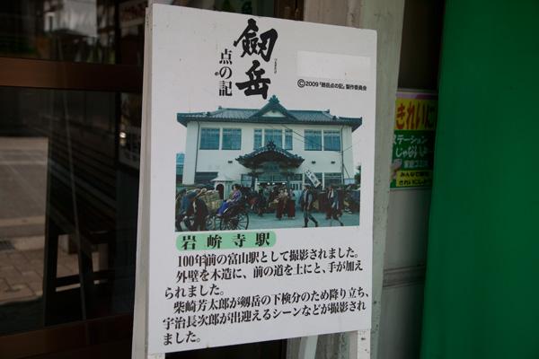 劔岳点の記ポスター