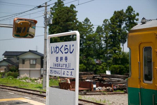 岩峅寺駅駅名板と10030系