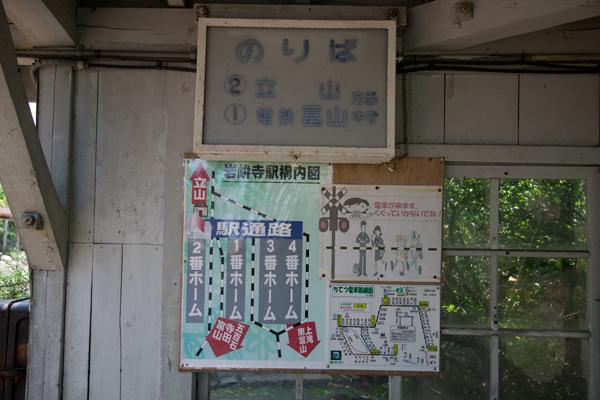 岩峅寺駅のりば案内