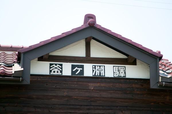 釜ヶ淵駅名表示