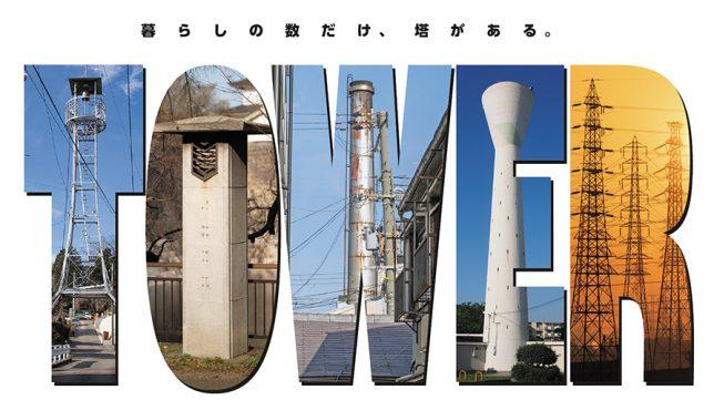TOWER いろんな塔